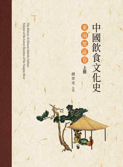 中國飲食文化史, 東南地區卷. 上冊