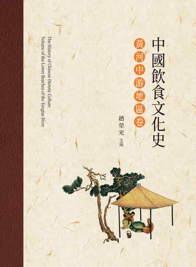 中國飲食文化史, 黃河中游地區卷