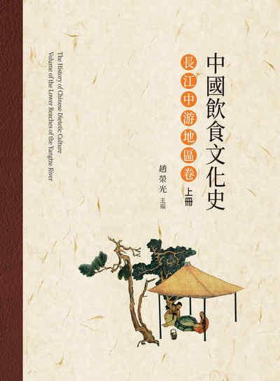 中國飲食文化史, 長江中游地區卷. 上冊