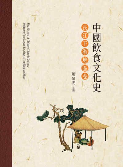 中國飲食文化史, 長江下游地區卷