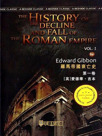 羅馬帝國衰亡史. 第一卷
