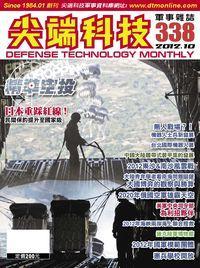 尖端科技軍事雜誌 [第338期]:精準空投 日本重踩紅線!民間保釣提升至國家級