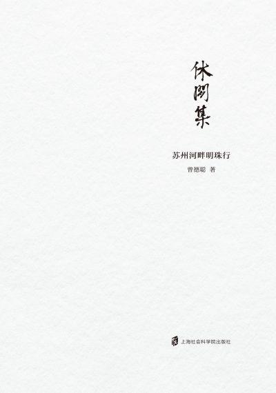 休閒集:蘇州河畔明珠行