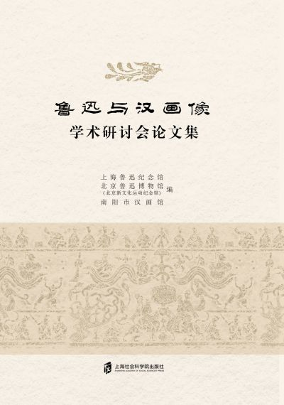 魯迅與漢畫像學術研討會論文集