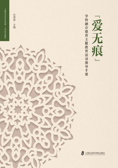 「愛無痕」學科融合德育主題教育活動指導手冊