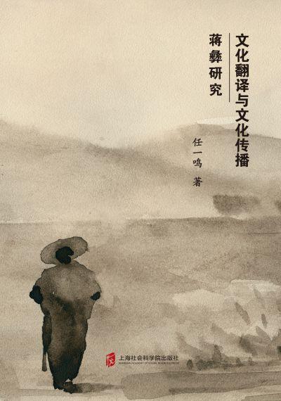 文化翻譯與文化傳播:蔣彝研究