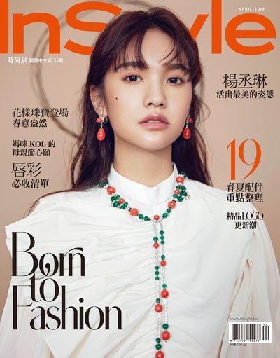 InStyle 時尚泉 [第35期]:Born to Fashion