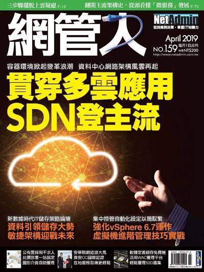 網管人 [第159期]:貫穿多雲應用 SDN登主流