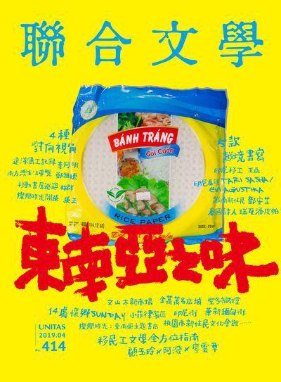 聯合文學 [第414期]:東南亞之味
