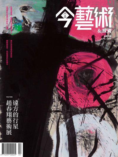 典藏今藝術&投資 [第319期]:遠方的行星 趙春翔藝術展