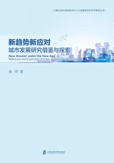 新趨勢新應對:城市發展研究借鑒與探索