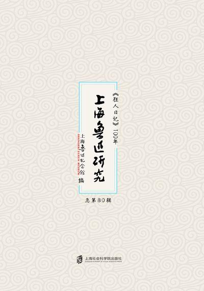 上海魯迅研究:<<狂人日記>>100年(總第80輯)