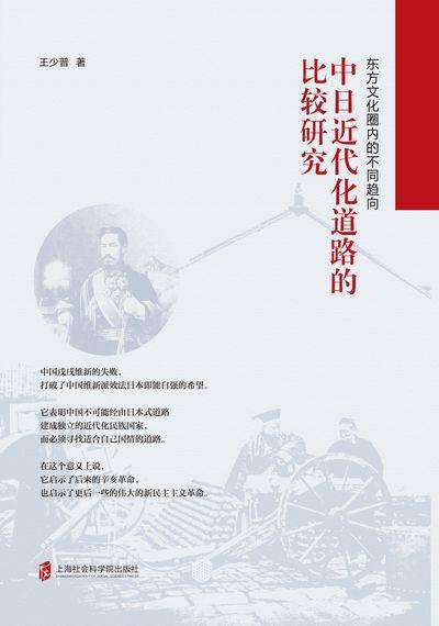 東方文化圈內的不同趨向:中日近代化道路的比較研究
