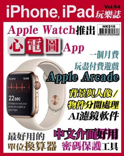 iPhone, iPad玩樂誌 [第94期]:Apple Watch推出心電圖App