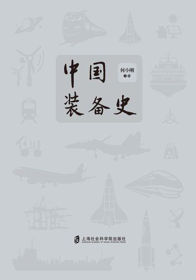 中國裝備史