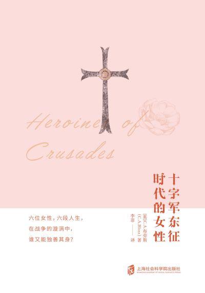 十字軍東征時代的女性