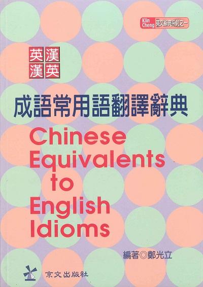 英漢漢英成語常用語翻譯辭典