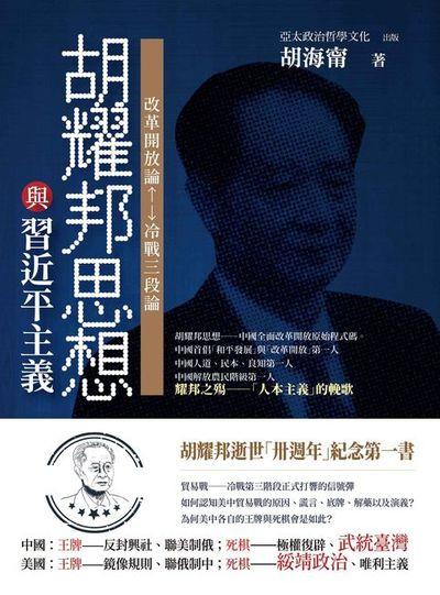 胡耀邦思想與習近平主義:改革開放論←→冷戰三段論