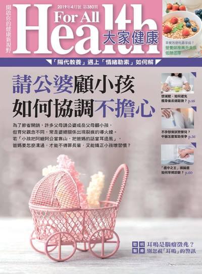 大家健康雜誌 [第380期]:請公婆顧小孩 如何協調不擔心
