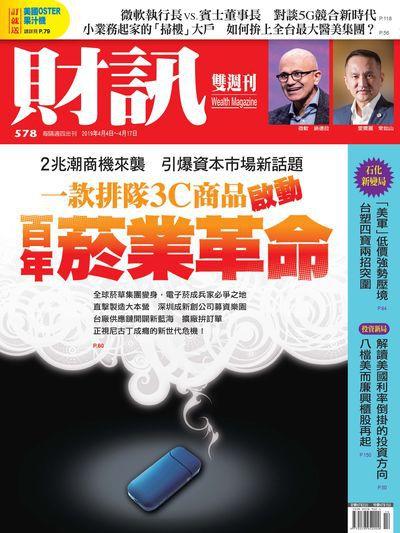 財訊雙週刊 [第578期]:百年菸業革命