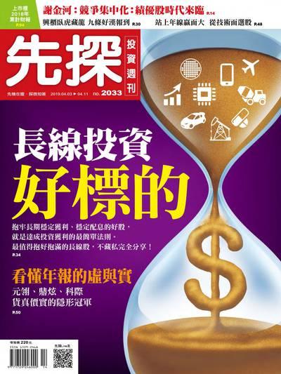 先探投資週刊 2019/04/03 [第2033期]:長線投資好標的