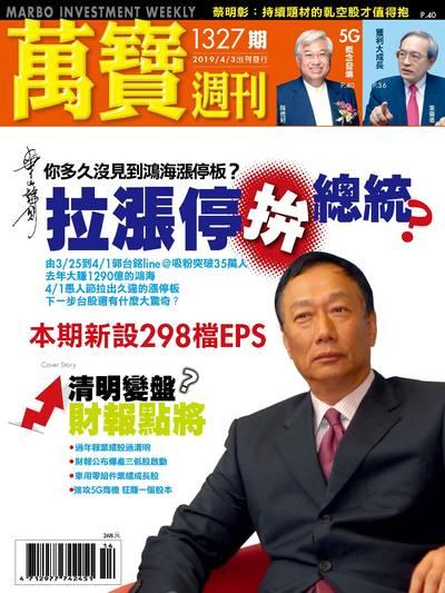萬寶週刊 2019/04/03 [第1327期]:拉漲停拚總統?