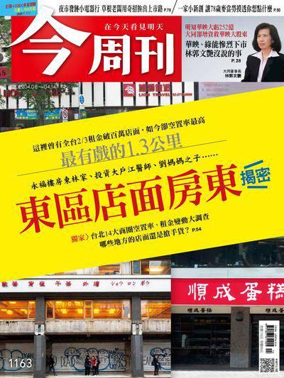 今周刊 2019/04/08 [第1163期]:東區店面房東揭密