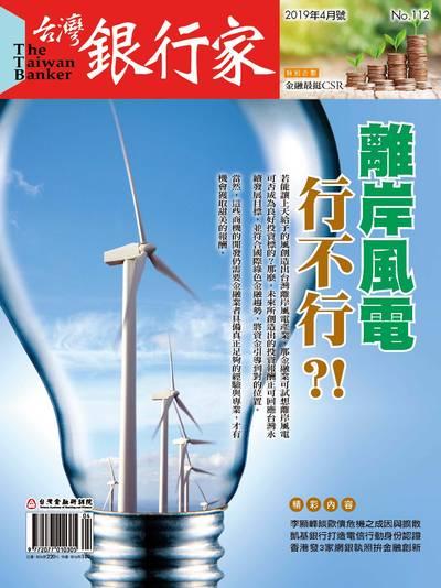 台灣銀行家 [第112期]:離岸風電行不行?!