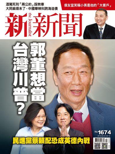 新新聞 2019/04/03 [第1674期]:郭董想當台灣川普?
