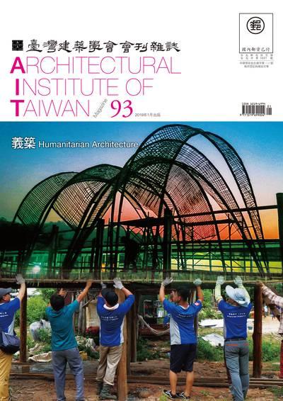 臺灣建築學會會刊雜誌 [第93期]:義築 Humanitarian Architecture