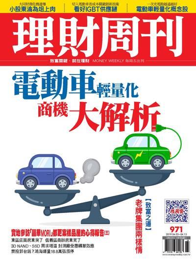 理財周刊 2019/04/05 [第971期]:電動車輕量化 商機大解析