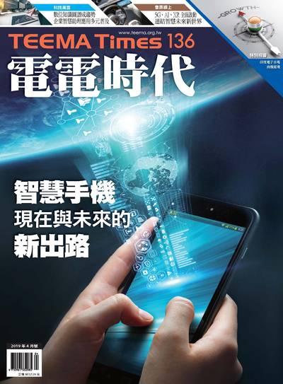 電電時代 [第136期]:智慧手機 現在與未來的新出路