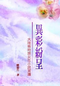 異彩紛呈:大陸新時期女性小說賞讀