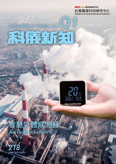 科儀新知 [第218期]:智慧氣體感測器