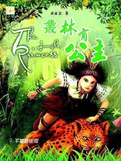 叢林有公主