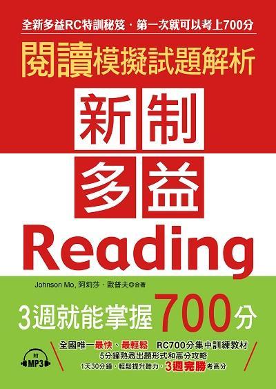新制多益閱讀模擬試題解析Reading [有聲書]:全新多益RC特訓秘笈.第一次就可以考上700分