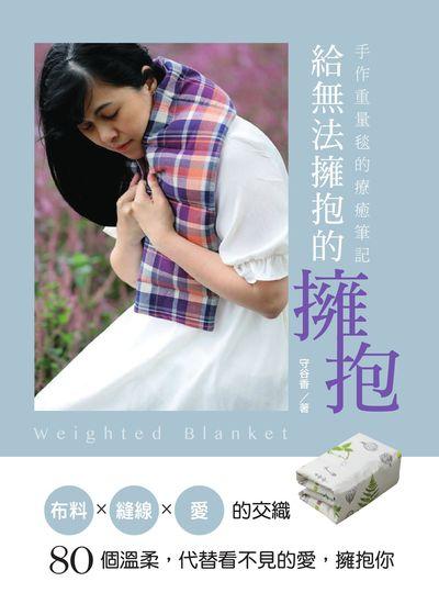手作重量毯的療癒筆記:給無法擁抱的擁抱