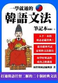 一學就通的韓語文法筆記本:初級. 一