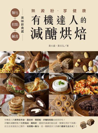 無澱粉.享健康 有機達人的減醣烘焙:麵包+糕點+鹹食 美味新食感