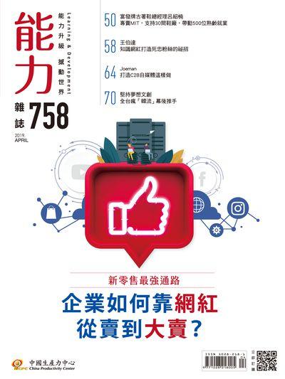 能力雜誌 [第758期]:企業如何靠網紅從賣到大賣?