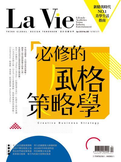 La Vie [第180期]:必修的風格策略學