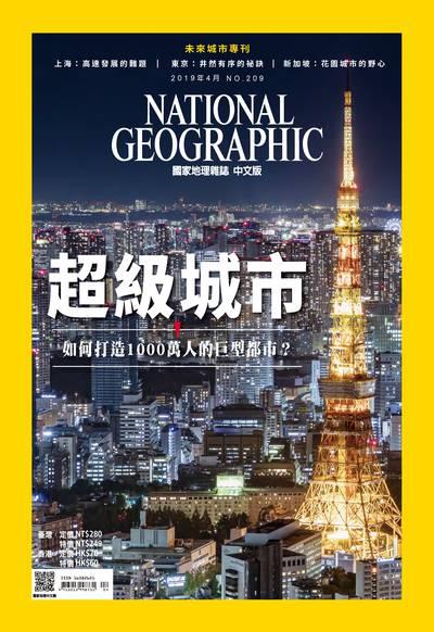 國家地理雜誌 [2019年4月 No. 209]:超級城市