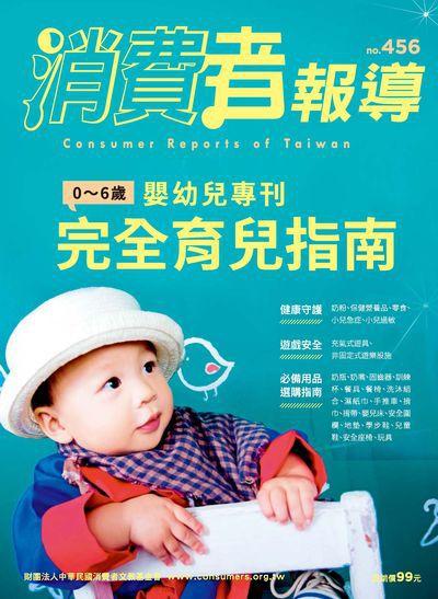 消費者報導 [第456期]:嬰幼兒專刊 0-6歲 完全育兒指南