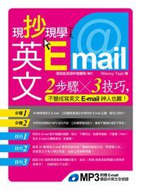 現抄現學英文E-mail