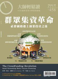 大師輕鬆讀 2012/09/26 [第458期] [有聲書]:群眾集資革命 : 社群網路遇上創業投資之後