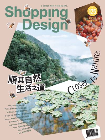 Shopping Design [第125期]:順其自然生活之道