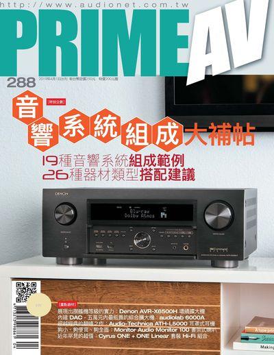 Prime AV新視聽 [第288期]:音響系統組成大補帖