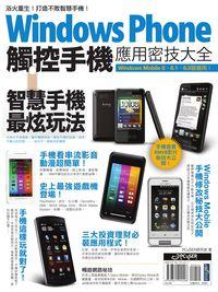 Windows Phone觸控手機應用密技大全