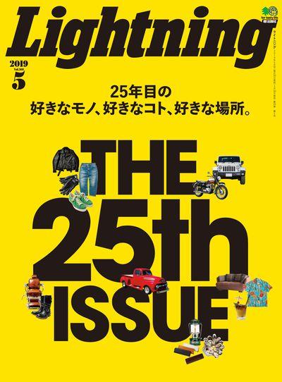 Lightning [2019年5月號 Vol.301]:The 25th issue