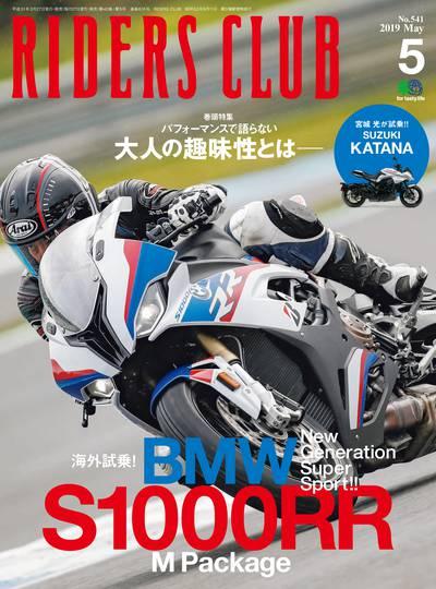 Riders club [May 2019 Vol.541]:巻頭特集 パフォーマンスで語らない 大人の趣味性とは